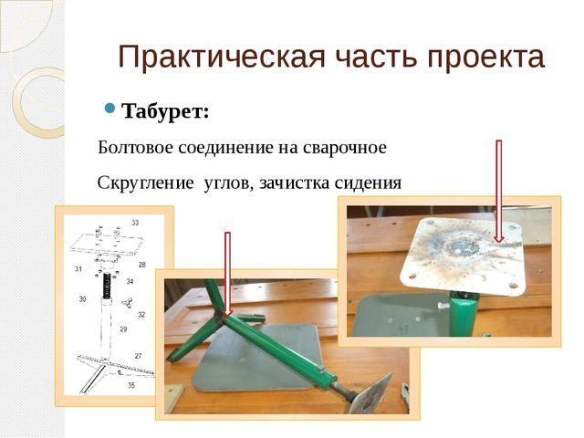 Практическая часть проекта Табурет: Болтовое соединение на сварочное Скруглен...
