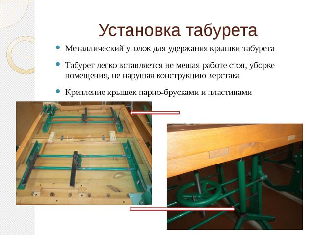 Установка табурета Металлический уголок для удержания крышки табурета Табурет...