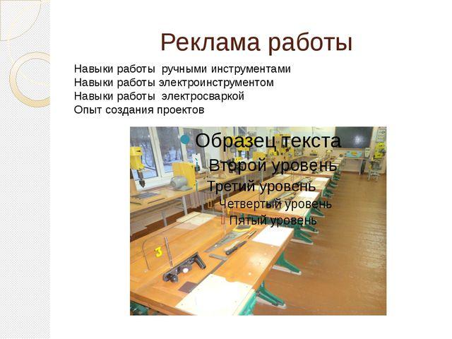 Реклама работы Навыки работы ручными инструментами Навыки работы электроинстр...