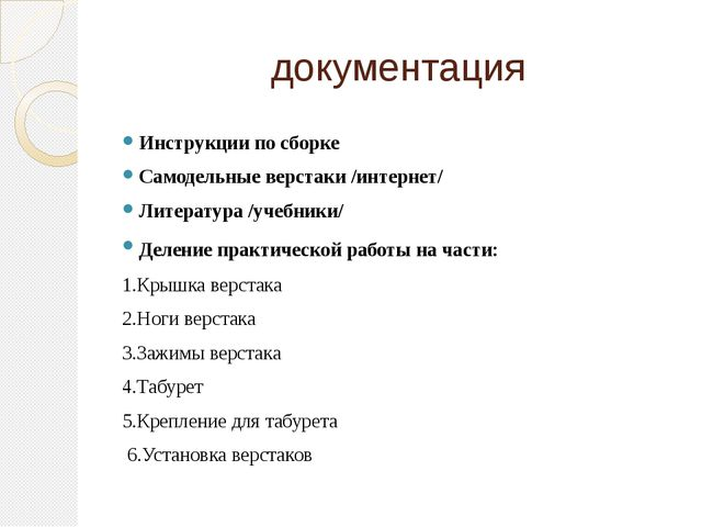 документация Инструкции по сборке Самодельные верстаки /интернет/ Литература...