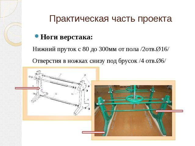 Практическая часть проекта Ноги верстака: Нижний пруток с 80 до 300мм от пола...