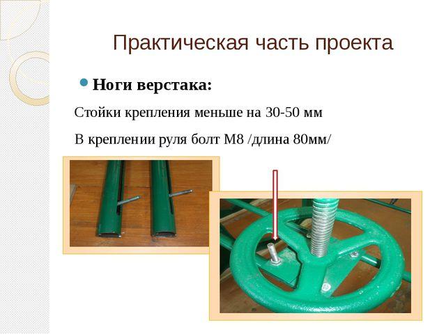 Практическая часть проекта Ноги верстака: Стойки крепления меньше на 30-50 мм...