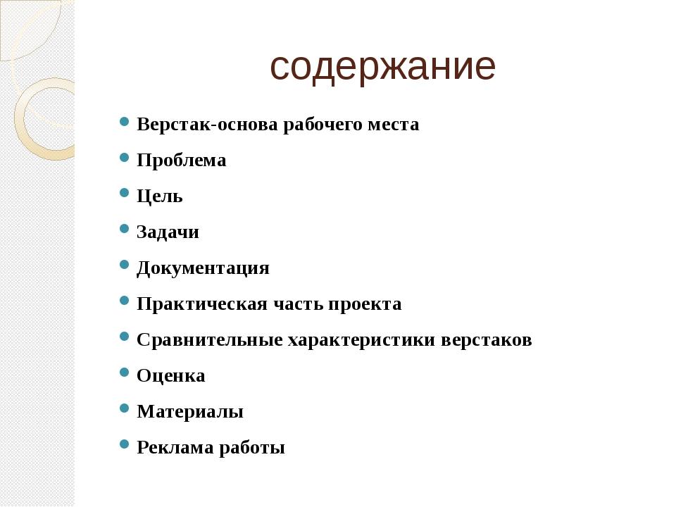 содержание Верстак-основа рабочего места Проблема Цель Задачи Документация Пр...