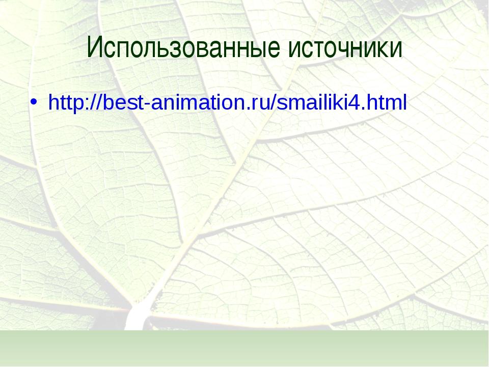 Использованные источники http://best-animation.ru/smailiki4.html