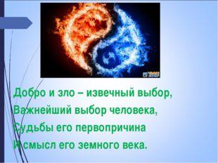 Добро и зло – извечный выбор, Важнейший выбор человека, Судьбы его первопричи