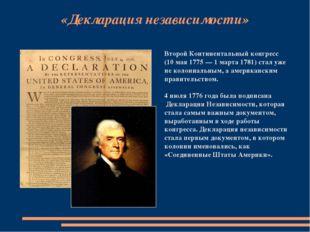 «Декларация независимости» Второй Континентальный конгресс (10 мая 1775 — 1 м