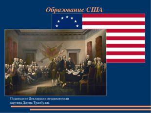 Подписание Декларации независимости картина Джона Трамбулла Образование США