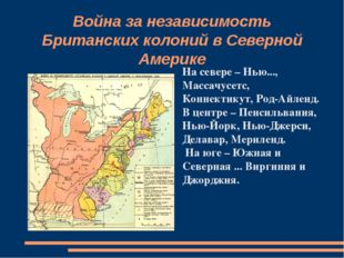Война за независимость Британских колоний в Северной Америке На севере – Нью.
