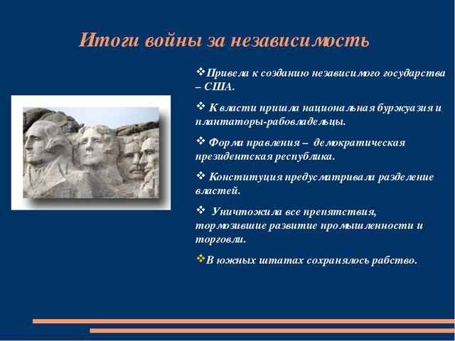 Итоги войны за независимость Привела к созданию независимого государства – С...