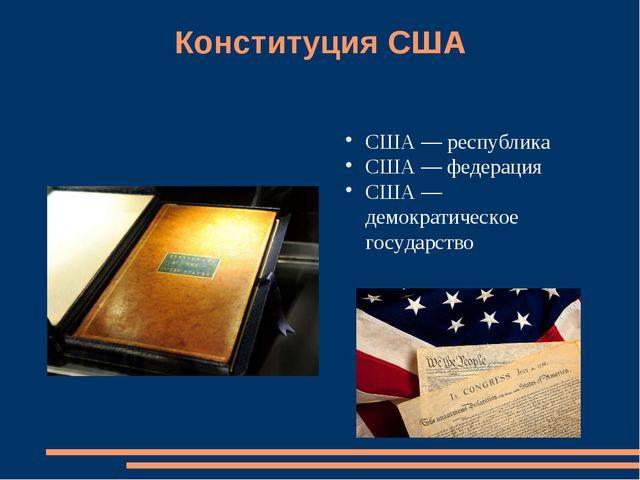 Конституция США США — республика США — федерация США — демократическое госуда...