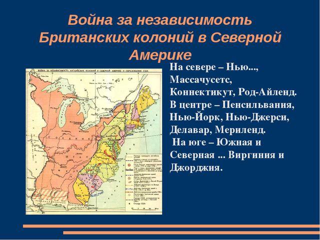Война за независимость Британских колоний в Северной Америке На севере – Нью....