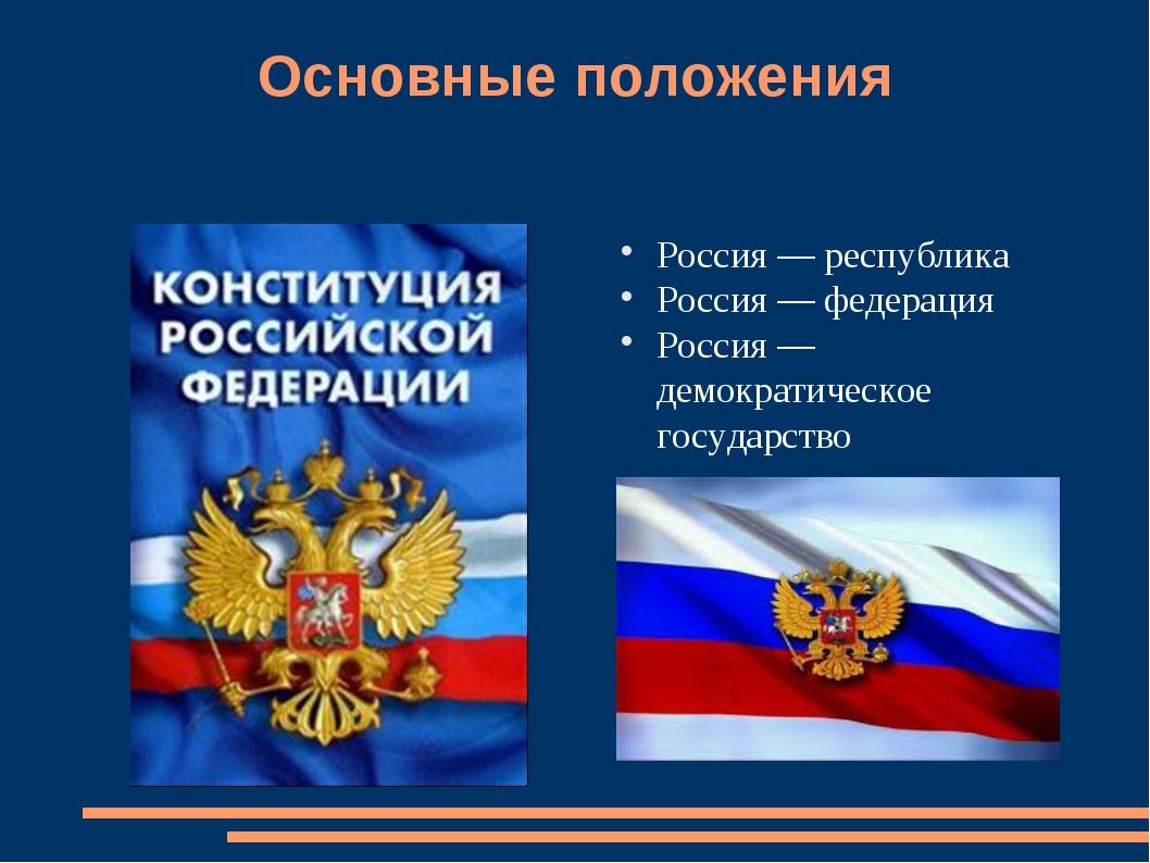 Основные положения Россия — республика Россия — федерация Россия — демократич...