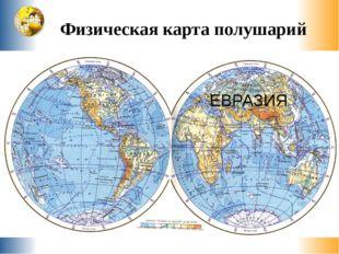 Физическая карта полушарий АФРИКА ЕВРАЗИЯ СЕВЕРНАЯ АМЕРИКА ЮЖНАЯ АМЕРИКА