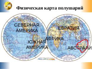 Физическая карта полушарий Т и х и й о к е а н Тихий Атлантический Индийский