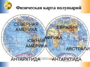 Расположите материки по площади, начиная с наибольшего: Евразия Африка Северн