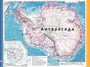 Расположите океаны по площади, начиная с наименьшего: Северный Ледовитый Южны