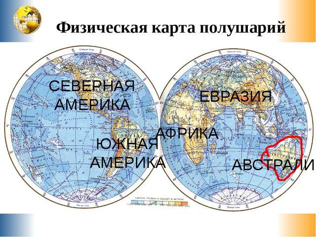 Физическая карта полушарий Т и х и й о к е а н Тихий Атлантический Индийский...