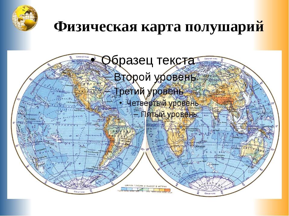 Физическая карта полушарий АФРИКА ЕВРАЗИЯ СЕВЕРНАЯ АМЕРИКА