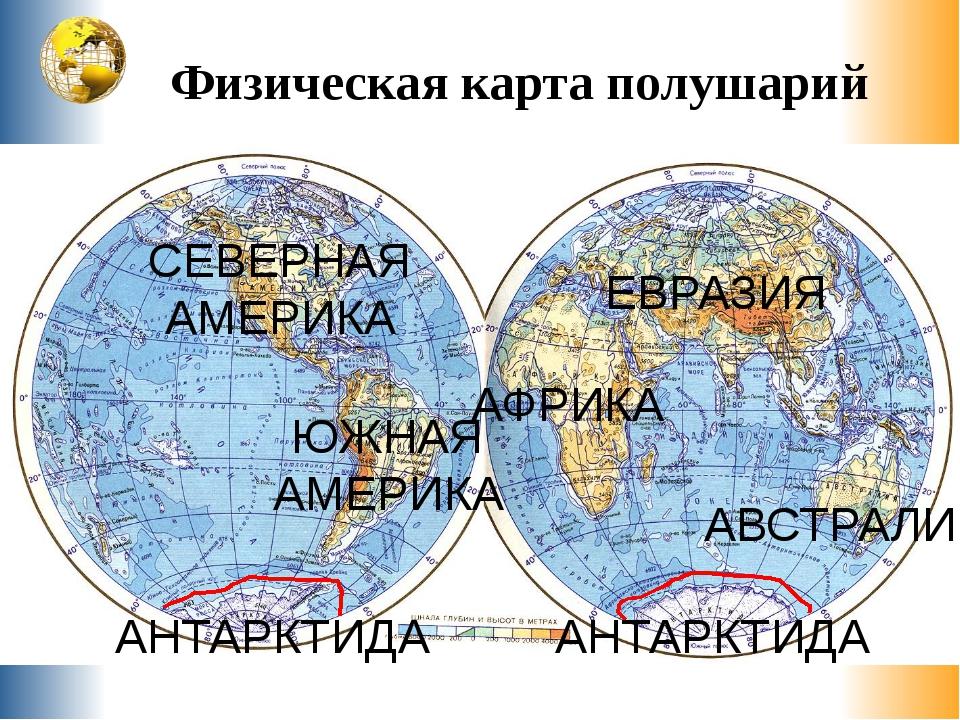 Расположите материки по площади, начиная с наибольшего: Евразия Африка Северн...