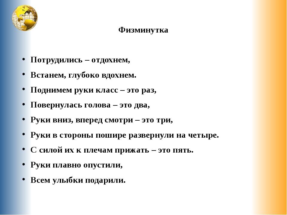 Интернет-ресурсы: Электронные физминутки для глаз Фестиваль педагогических ид...