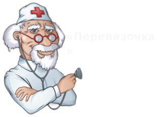 врач «Перевязочка»