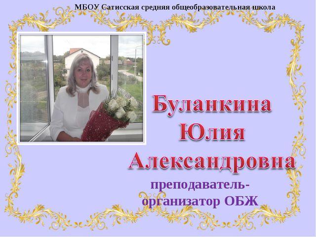 МБОУ Сатисская средняя общеобразовательная школа преподаватель-организатор ОБЖ