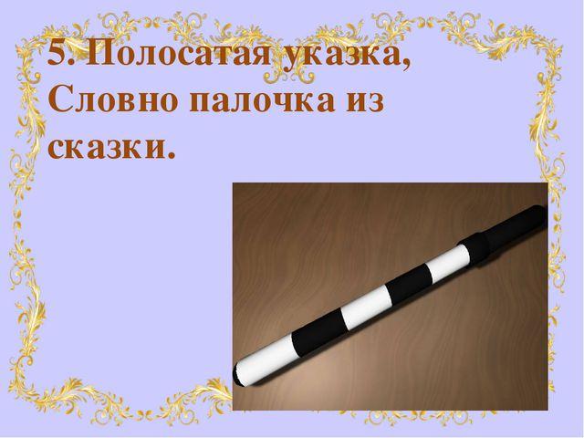 5. Полосатая указка, Словно палочка из сказки.