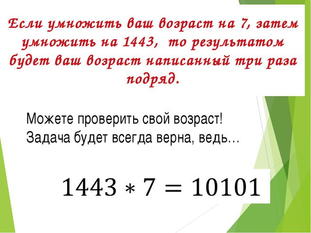 Если умножить ваш возраст на 7,затем умножить на 1443, то результатом буде...
