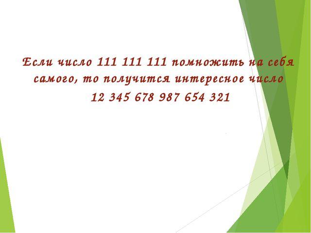 Если число 111 111 111 помножить на себя самого, то получится интересное числ...