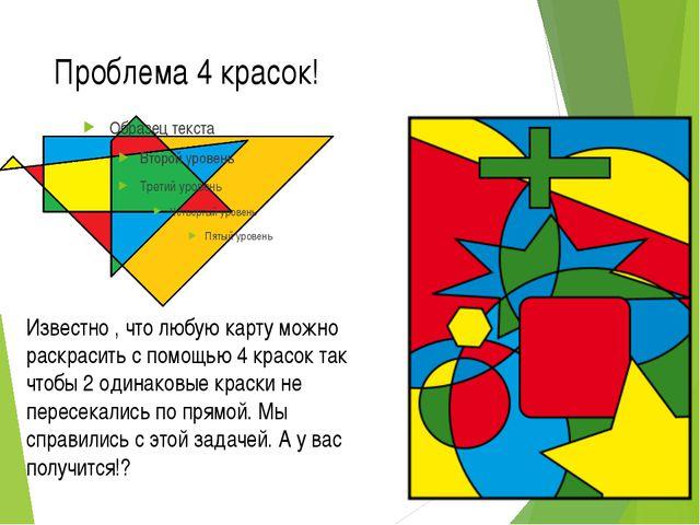 Проблема 4 красок! Известно , что любую карту можно раскрасить с помощью 4 кр...