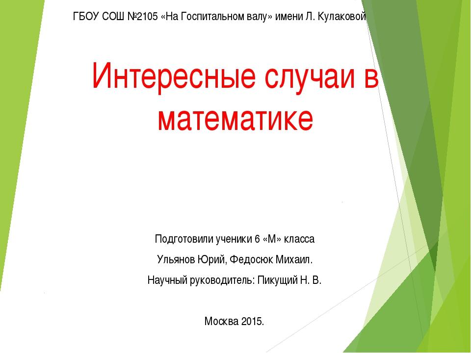 Интересные случаи в математике Подготовили ученики 6 «М» класса Ульянов Юрий,...