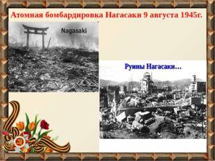 Атомная бомбардировкаНагасаки 9 августа 1945г.