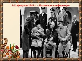 4-11 февраля 1945 г. – Ялтинская конференция