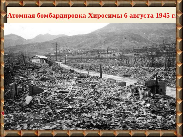 Атомная бомбардировкаХиросимы 6 августа 1945 г.