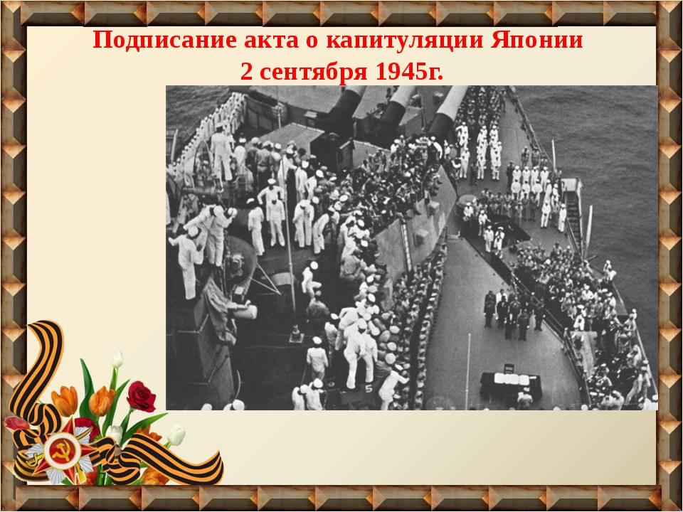 Подписание акта о капитуляции Японии 2 сентября 1945г.