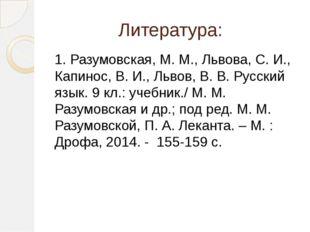 Литература: 1. Разумовская, М. М., Львова, С. И., Капинос, В. И., Львов, В.