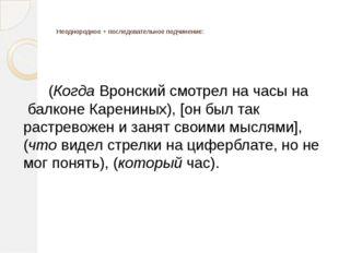 Неоднородное + последовательное подчинение: (Когда Вронский смотрел на часы