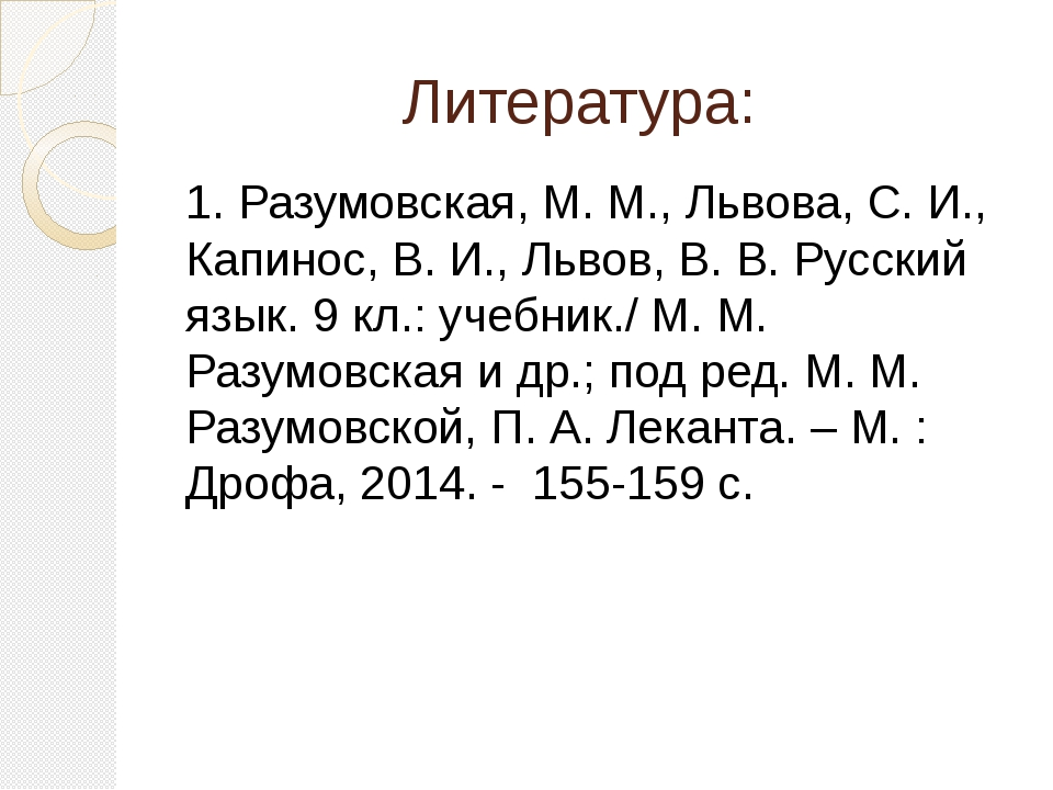 Литература: 1. Разумовская, М. М., Львова, С. И., Капинос, В. И., Львов, В....