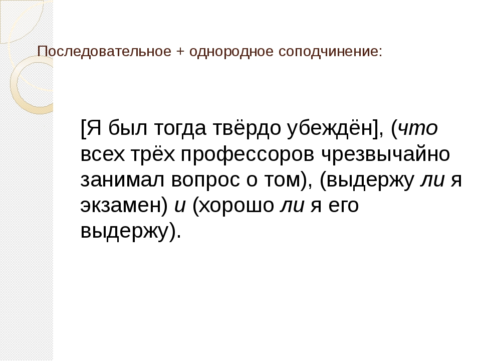 Последовательное + однородное соподчинение: [Я был тогда твёрдо убеждён], (чт...