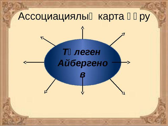 Ассоциациялық карта құру Төлеген Айбергенов