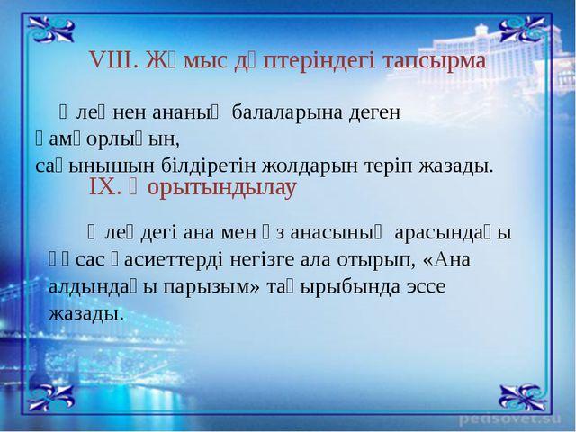 VIII. Жұмыс дәптеріндегі тапсырма Өлеңнен ананың балаларына деген қамқорлығы...