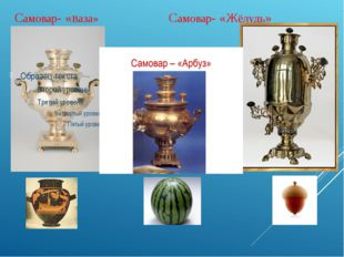 Самовар- «ваза» Самовар- «Жёлудь»