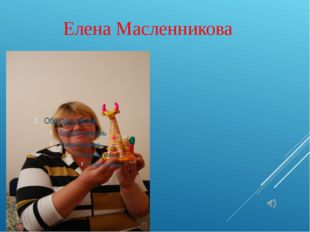 Елена Масленникова