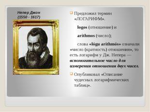 Предложил термин «ЛОГАРИФМ». logos (отношение) и arithmos (число); слова «