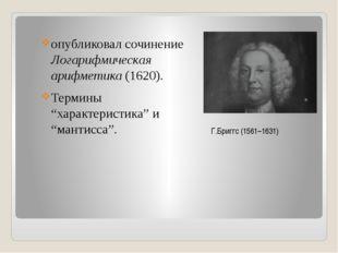 """опубликовал сочинение Логарифмическая арифметика(1620). Термины """"характерист"""