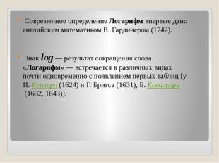 Современное определениеЛогарифм впервые дано английским математиком В. Гард