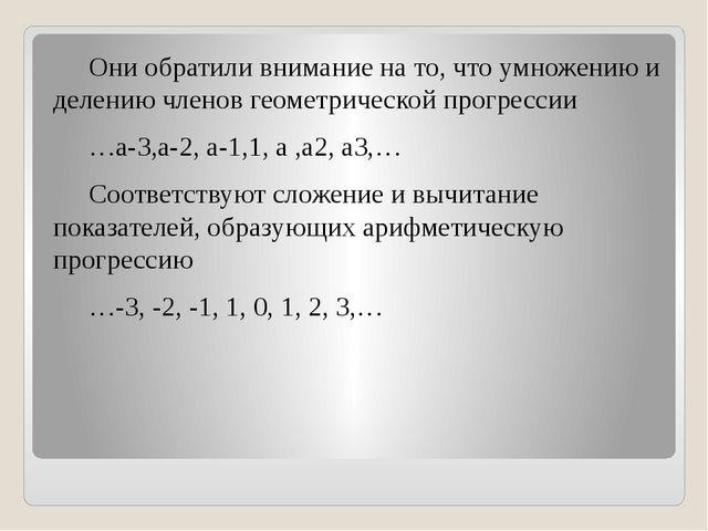 Они обратили внимание на то, что умножению и делению членов геометрической...