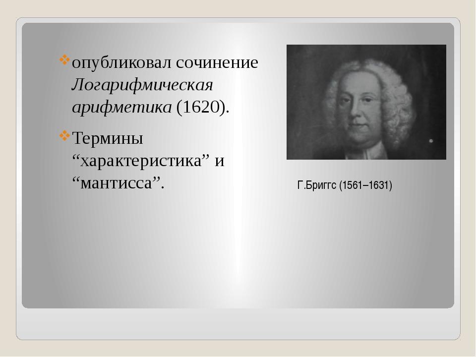 """опубликовал сочинение Логарифмическая арифметика(1620). Термины """"характерист..."""