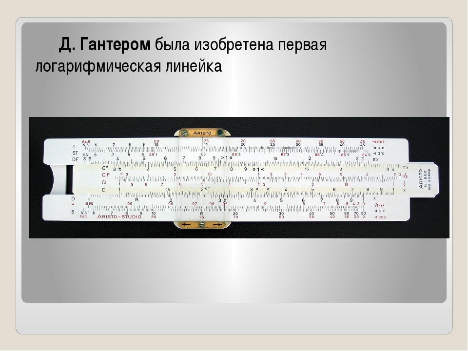 Д. Гантером была изобретена первая логарифмическая линейка