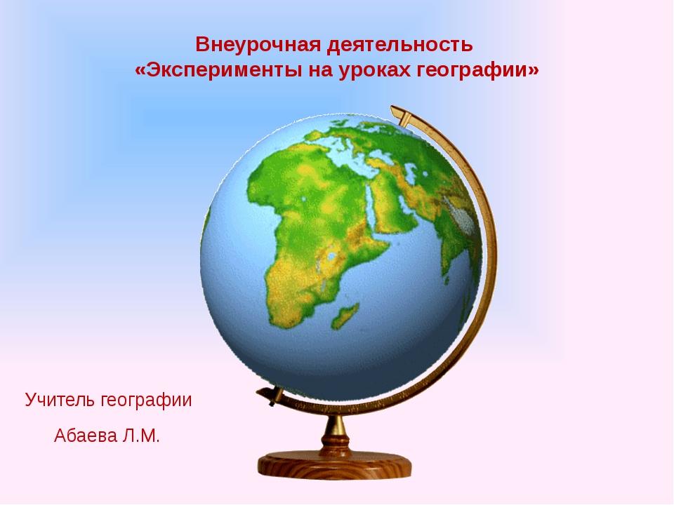 Внеурочная деятельность «Эксперименты на уроках географии» Учитель географии...